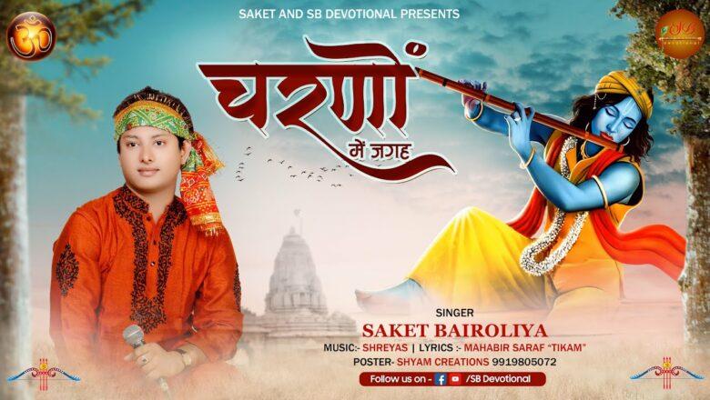 Charnon Mein Jagah I Soulful Krishna Bhajan 2021 I Saket I SB Devotional