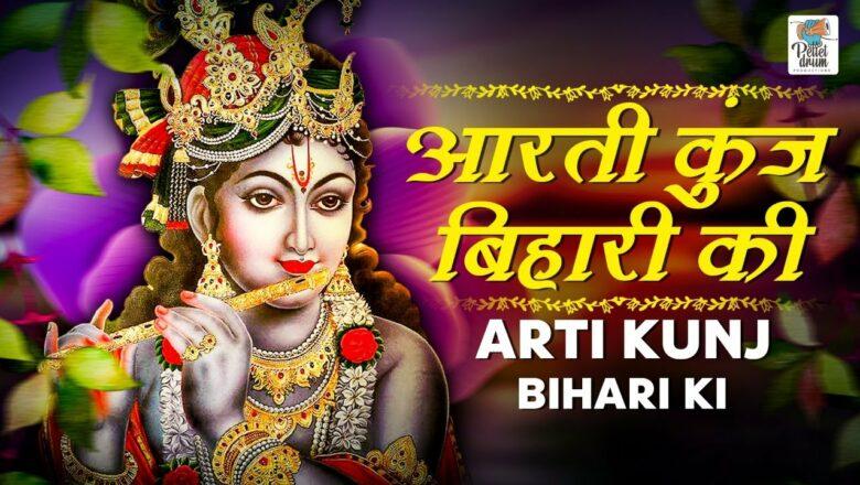 Aarti Kunj Bihari Ki | आरती कुंजबिहारी की | Krishna Aarti I Janmashtami Special !