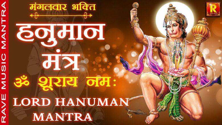 Lord Hanuman Mantra | Om Shuray Namaha | Tuesday  Spiritual Bhakti | हनुमान मंत्र | ॐ शूराय नमः ||