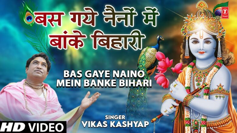 BAS GAYE NAINO MEIN BANKE BIHARI I Krishna Bhajan I VIKAS KASHYAP I Full HD Video Song