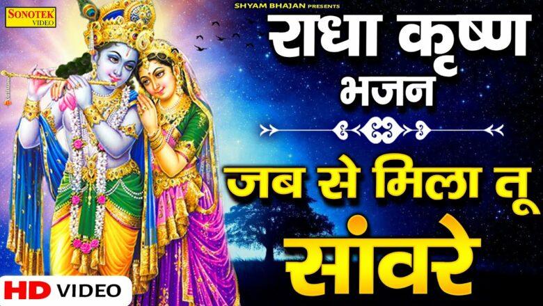 जब से मिला तू सांवरे | Kismat Badal Gayi | Krishan Bhajan | Rakesh Kala | Radha Krishan Ji Bhajan