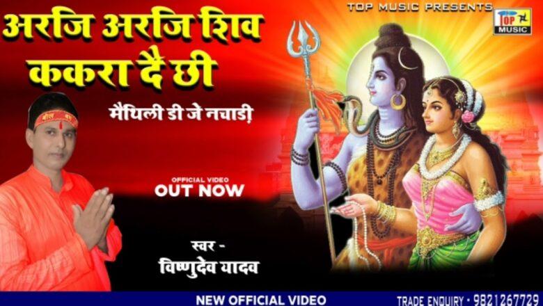 शिव जी भजन लिरिक्स – #Sawan_Special Shiv Bhajan | अरजि अरजि शिव ककरा दै छी | Maithili Shiv Bhajan 2021 | Vishnu Dev Yadav