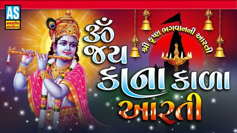 Om Jay Kana Kala Aarti | Krishna Aarti | Janmashtami Songs | Krishna Song | Aarti Song | Ashok Sound