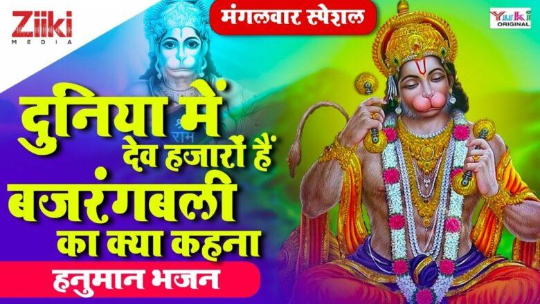 दुनिया में देव हजारों हैं बजरंगबली का क्या कहना | हनुमान भजन| Hanuman Bhajan| Duniya Mein Dev Hajaro