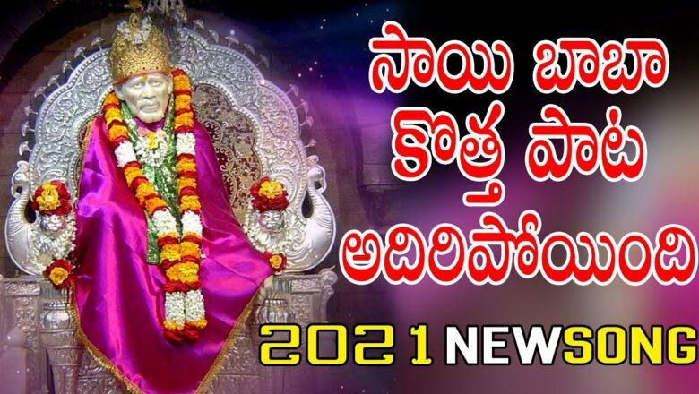 Lord Sai Baba Latest Song || Sai Baba Bhakthi Patalu Telugu || Shirdi Sai Baba Devotional Songs