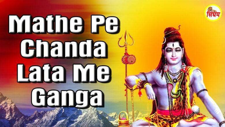 शिव जी भजन लिरिक्स – Mathe Pe Chanda Lata Me Ganga // Shiv Bhajan // Narender Chawriya  // Singham Hits
