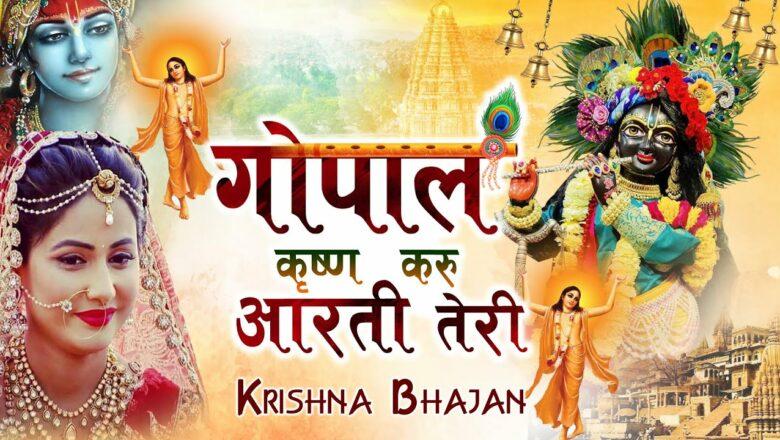 #Krishna Aarti कान्हा के दीवाने जरूर सुने – Gopal Krishan Karu Aarti Teri ~ New Krishan Bhajan 2021