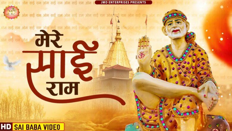 "मेरे साईं राम Mere Sai Ram : Sai Bhajan : Sai Baba Song : Sai Baba Songs : Sai Baba : Bhajan ""Jmd"