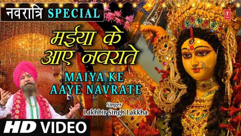 नवरात्रि Special I मैया के आये नवराते Maiya Ke Aaye Navrate I LAKHBIR SINGH LAKKHA I Full HD Video