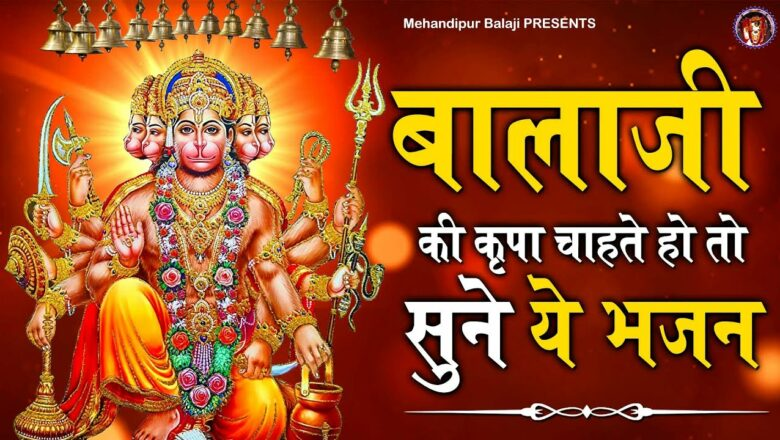बालाजी की कृपा चाहते हो तो सुने ये भजन   New Balaji Bhajan 2021   Mehandipur Balaji   Balaji Hit भजन