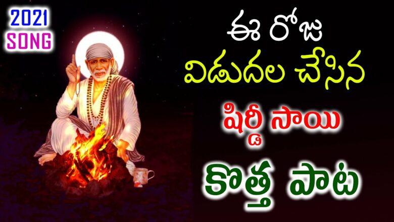 Lord Sai Baba Latest Songs 2021 || Sai Ram Latest Songs 2021 || Shirdi Sai Bhajan Songs Telugu 2021