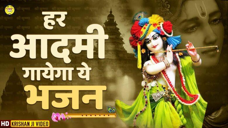 """दिन की शुरुआत करें इस भजन से   श्याम वंदना   New Krishna Bhajan 2021  Superhit Krishna Bhajan """" Song"""
