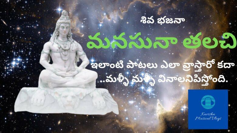 शिव जी भजन लिरिक्स – Manasuna Thalachi Telugu Shiv Bhajan By Binni Krishna I Pahimam Parmeshwara