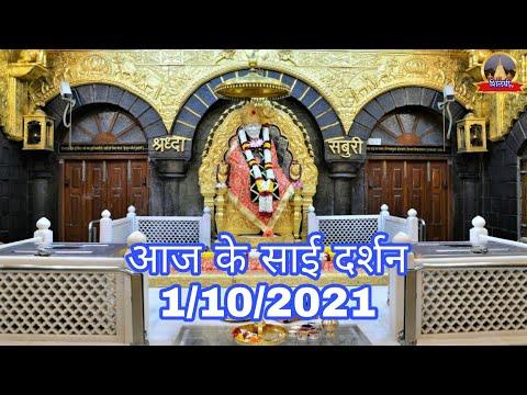 LIVE🔴 Today Sai Baba Darshan   Aaj Ke Sai Darshan   Shirdi Daily Darshan Photo 1/10/2021