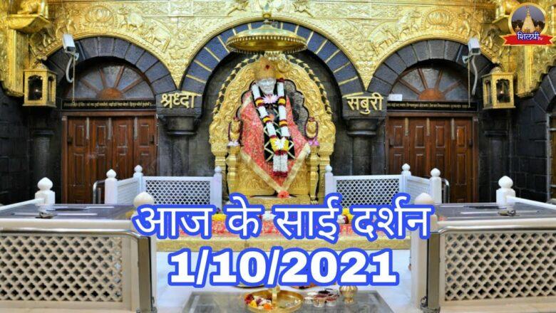 LIVE🔴 Today Sai Baba Darshan | Aaj Ke Sai Darshan | Shirdi Daily Darshan Photo 1/10/2021