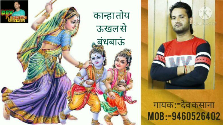 krishna bhajan!!  कान्हा तोय ऊखल से बंधबाऊं…