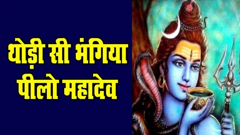शिव जी भजन लिरिक्स – Latest Shiv Bhajan : थोडी सी भंगिया पी लो महादेव ॥ Sapna -Jyoti-Uma Devi-Sunita Bhajan Mandli