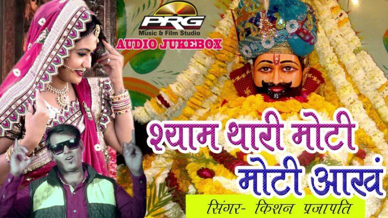 Khatu Shyam Ji Song – श्याम थारी मोटी मोटी आँख | Parajapti Krishan Sanwariya | DJ MIX | Audio Song