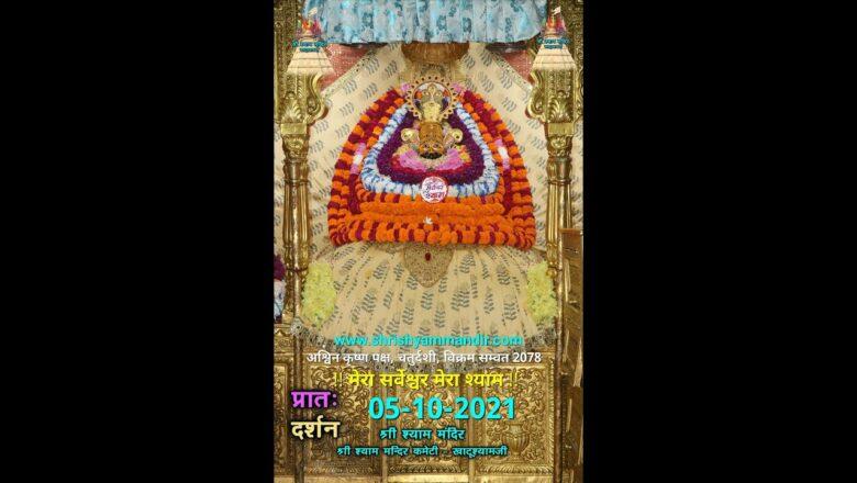 5 October 2021  प्रातः श्रृंगार आरती –   श्री श्याम दर्शन – खाटूश्यामजी   Khatu Shyam Aarti