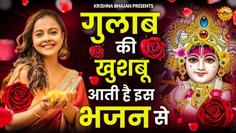 गुलाब की खुशबू आती है इस भजन में    NEW KRISHNA BHAJAN 2021   SHYAM BHAJAN 2021