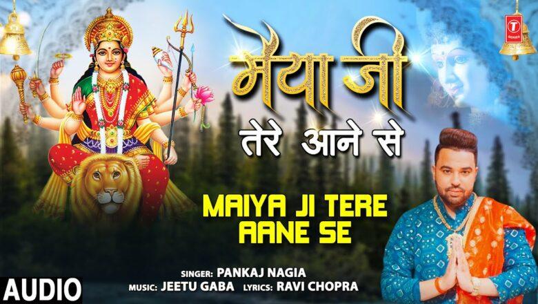 MAIYA JI TERE AANE SE I Devi Bhajan I PANKAJ NAGIA I Full Audio Song
