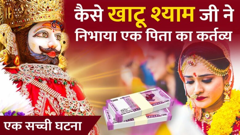 Khatu Shyam Baba Ka Chamatkar – श्याम बाबा ने कैसे निभाया एक पिता का कर्तव्य – सच्ची घटना #shyambaba