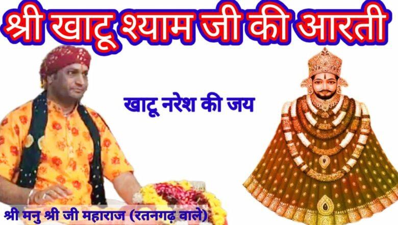 श्री खाटू श्याम जी की आरती   Aarti Khatu Shyam Baba  Sri Shyam Baba ki Aarti   Shri Shyam Baba  