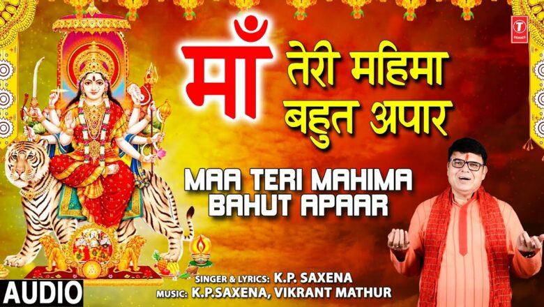 MAA TERI MAHIMA BAHUT APAAR I Devi Bhajan I K.P. SAXENA I Full Audio Song
