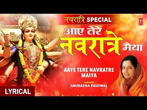 नवरात्रि Special आये तेरे नवरात्रे Subtitles Aaye Tere Navratre Maiya, ANURADHA PAUDWAL, Devi Bhajan