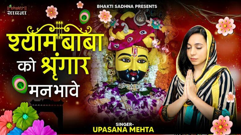 श्याम बाबा को श्रृंगार मन भावे    Shyam Baba Ko Shringar Man Bhave  Superhit Khatu Shyam Bhajan 2021