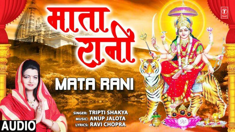 माता रानी Mata Rani I Devi Bhajan I TRIPTI SHAKYA I Full Audio Song