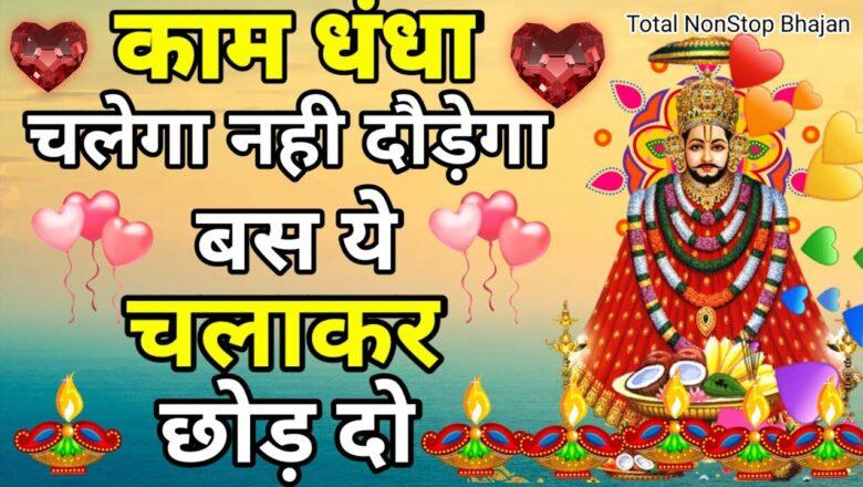 दुनिया का सबसे अनमोल भजन   Superhit Shyam Bhajan 2021  khatu shyam ji ke bhajan  khatu shyam Bhajan