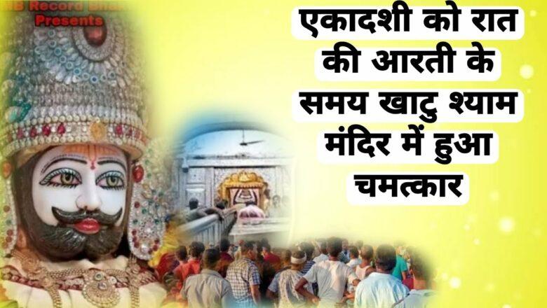 खाटू धाम मंदिर  में आरती के समय हुआ बहुत बड़ा चमत्कार ।।  Khatu Dham Mandir aarti Darshan