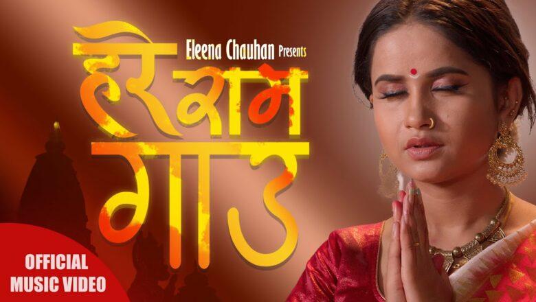 NEW NEPALI BHAJAN 2021/ 2078॥ Hare Ram Gaau ॥ हरे राम गाउ ॥ Eleena Chauhan॥ Hare Krishna Gaau