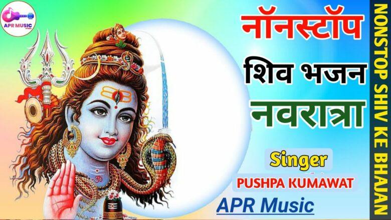 शिव जी भजन लिरिक्स – नॉनस्टॉप शिव भजन | Nonstop Shiv Ji Ke Bhajan | बोला थे रहता मस्त मंग जटा बीच बहती थाक गंगShiv Bhajan