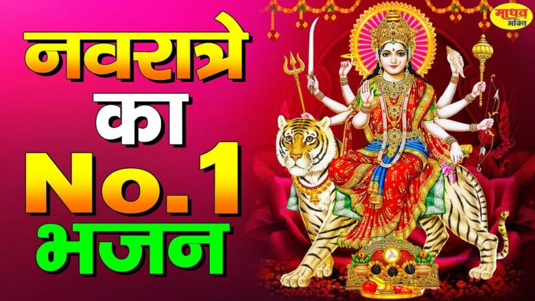 शिव जी भजन लिरिक्स – नवरात्रे का No- 1 भजन – नवरात्रि 2021 Special Song I Devi Bhajans | Navratri Bhakti 2021 Durga Gatha