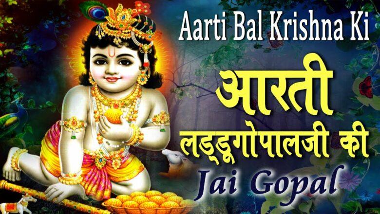आरती लड्डु गोपाल जी की ~ बहुत ही सुंदर भक्तिमय ~ रोज सुबह-शाम जरुर सुने किसमत संवर जायेगी #Saawariya