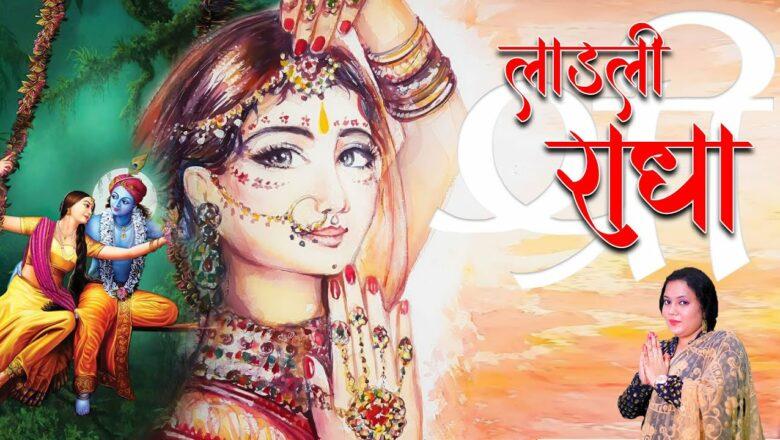 एक नजर कृपा की कर दो लाडली श्री राधे || Superhit Krishna Bhajan 2021 || Radha Rani Bhajan !!