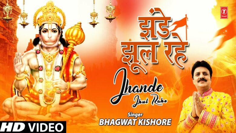 Jhande Jhul Rahe I Hanuman Bhajan I BHAGWAT KISHORE I Full HD Video Song