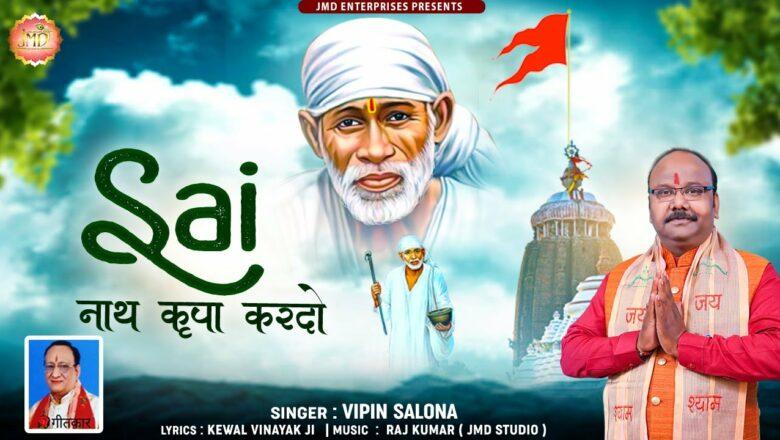 साईनाथ कृपा करदो | sai baba bhajan | sai bhajan | sai baba songs | Vipin Salona | sai baba | Jmdsong