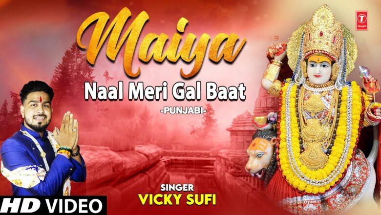 Maiya Naal Meri Gal Baat I Punjabi Devi Bhajan I VICKY SUFI I Full HD Video Song