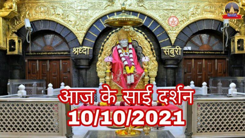 LIVE🔴 Today Sai Baba Darshan | Aaj Ke Sai Darshan | Shirdi Daily Darshan Photo 10/10/2021