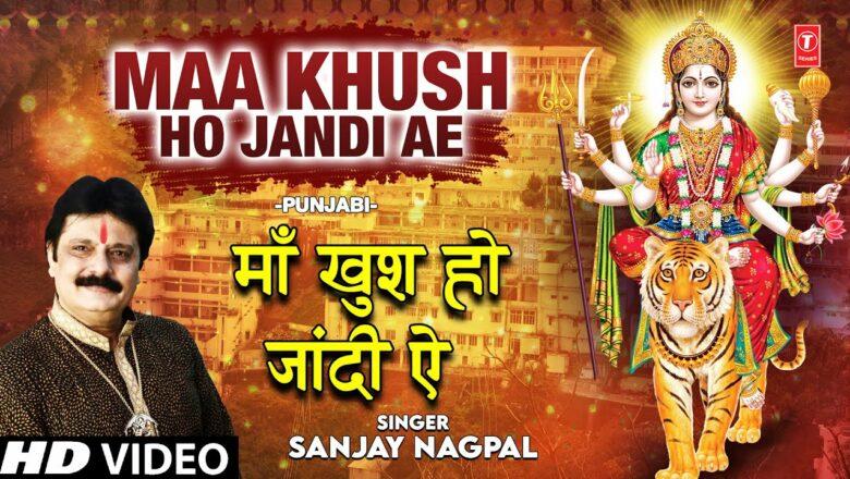 MAA KHUSH HO JANDI AE I Devi Bhajan I SANJAY NAGPAL I Full HD Video Song