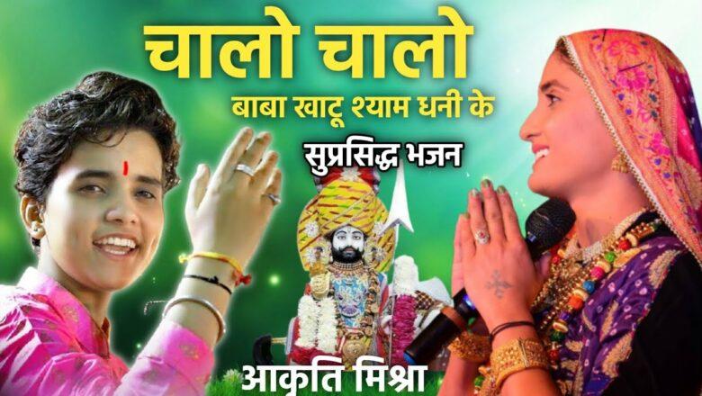 आकृति मिश्रा – खाटू श्याम जी का सुपरहिट भजन   पूरा सुने  आकृति मिश्रा के भजन  Khatu Shyam Ji Bhajan