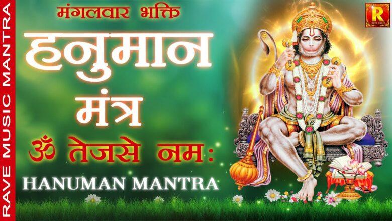 Om Tejse Namaha | ॐ तेजसे नम: | Hanuman Mantra | हनुमान मंत्र | Spiritual Divine Bhakti |Rave Music
