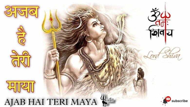 शिव जी भजन लिरिक्स – AJAB HAI TERI MAYA (अजब है तेरी माया) || Shiv Bhajan || SR Unique Star 💫