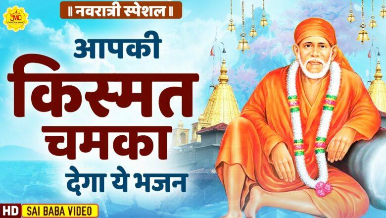 आपकी किस्मत चमका देगा ये भजन : Sai Songs : Sai Baba Special Bhajan : Sai Bhajan : Sai Baba Song #Sai