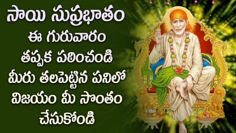 Shirdi Sai Baba Morning Suprabhatam in Telugu – Sai Baba Devotional Songs | Telugu Bhakti Songs 2021