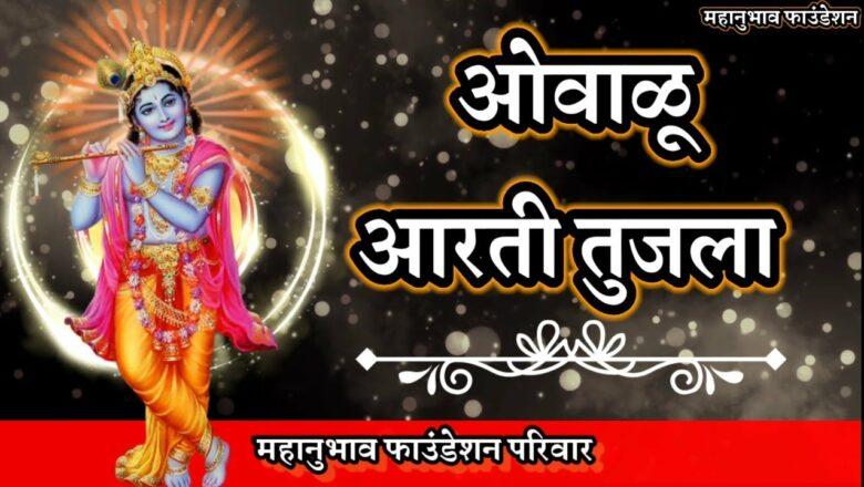 ओवाळू आरती तुजला | Mahanubhav panth Aarti | Shri Krishna Aarti |