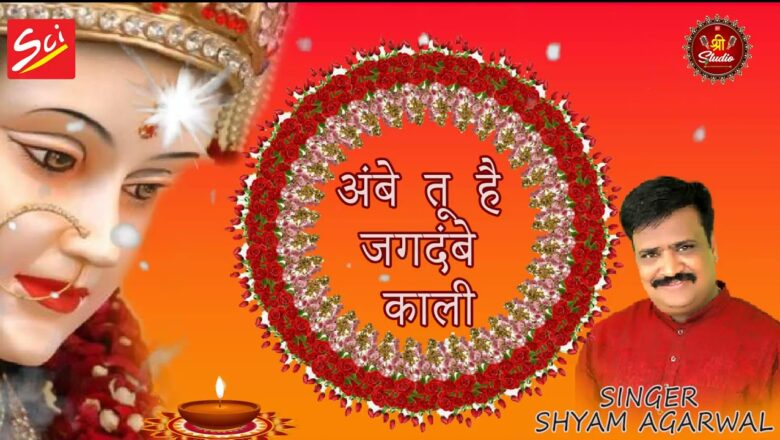 Navratri Special 2021 |  Ambe Tu Hai Jagdambe Kaali | Shyam Agarwal | Ambe Maa Aarti | Mata Aarti |